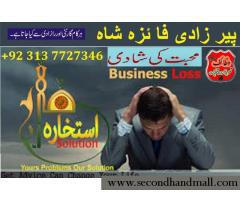 manpasand shadi uk k lie wazifa in lahore karachi rawalpindi hyderabad amil baba 03137727346