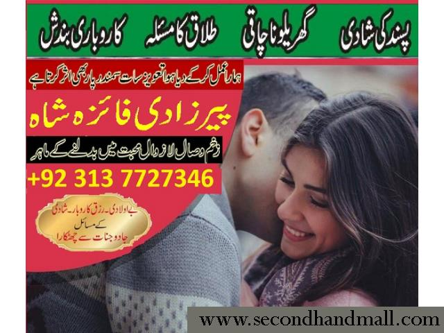 manpasand shadi uk k lie wazifa in lahore karachi rawalpindi hyderabad amil baba 03137727346 - 1/1