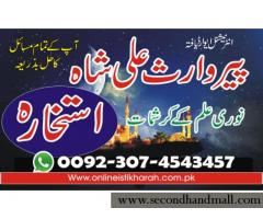istikhara online on phone- istikhara on divorce