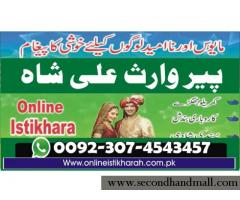 wazifa protection from enemy- rishton ki bandish